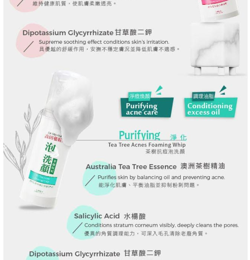 Dr.Morita [1-FOR-1] Tea Tree Acnes Foaming Whip Cleansing Mousse Cleanser 145ml  Review & Price 2020 | Insider Mall Singapore