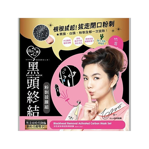 MY SCHEMING – Blackhead Acne Removal Activated Carbon 3 Steps Mask Set
