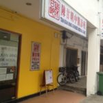Tan Kan Ming Chinese Medical Care