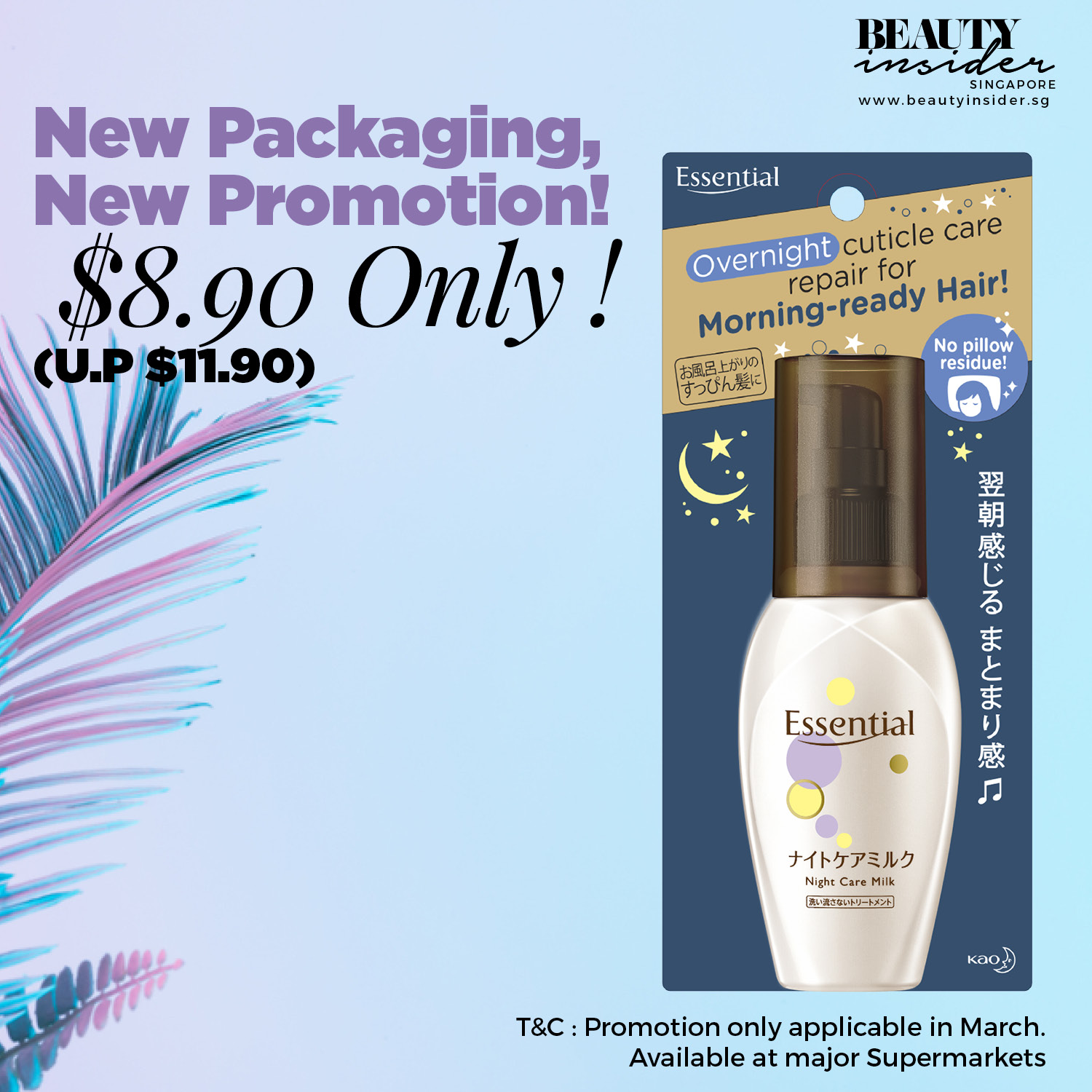 March Promotion Kao Essential Night Care Milk
