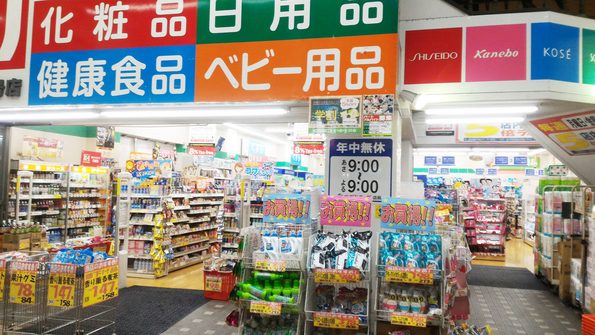 Japanese Cosmetics Drug Store